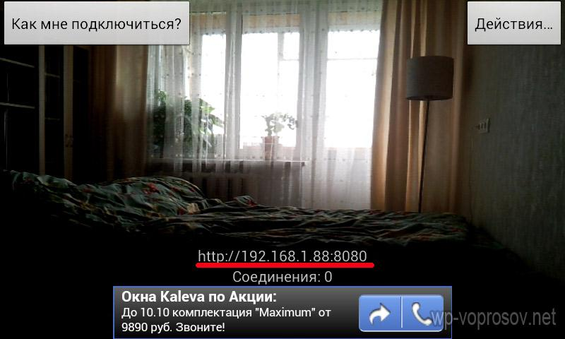 мини камера ip-webcam