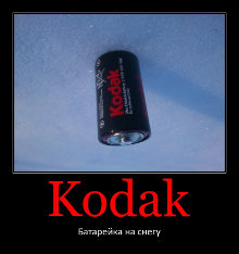 Demotivator, battery Kodak on snow