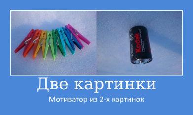 Motivator from two images, colorful clothespins and battery on snow